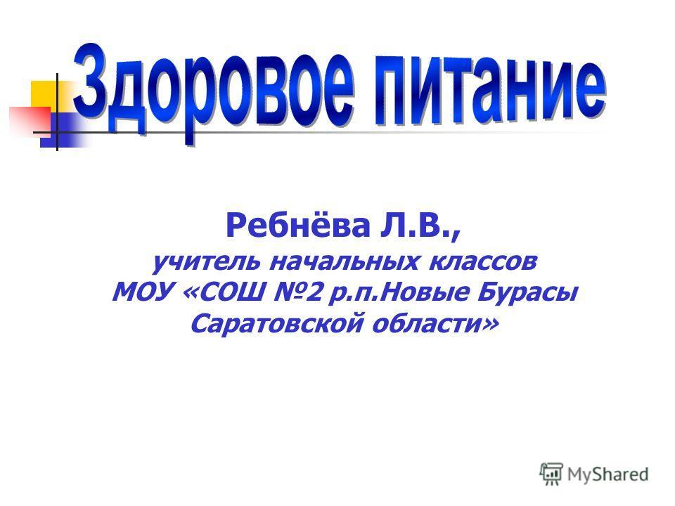 Ребнёва Л.В., учитель начальных классов МОУ «СОШ 2 р.п.Новые Бурасы Саратовской области»