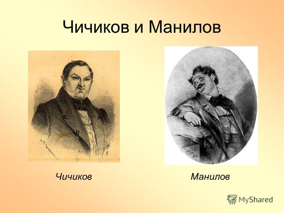 Чичиков и Манилов МаниловЧичиков