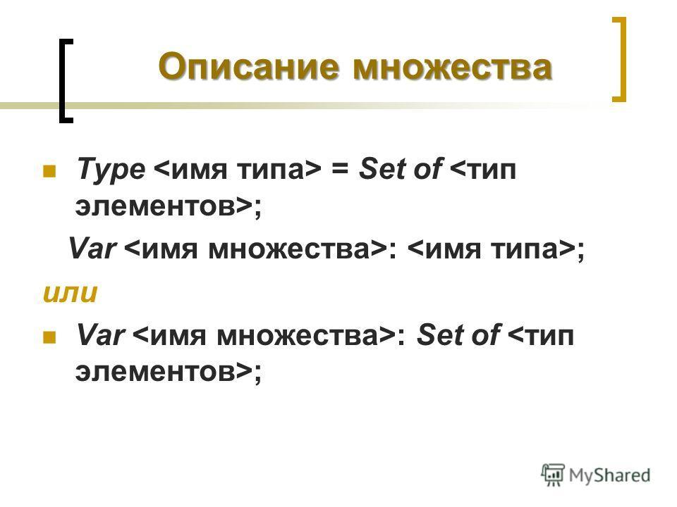 Описание множества Type = Set of ; Var : ; или Var : Set of ;