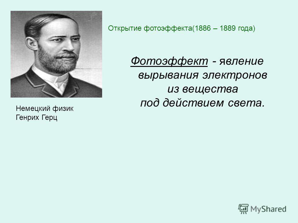 Фотоэффект - явление вырывания электронов из вещества под действием света. Открытие фотоэффекта(1886 – 1889 года) Немецкий физик Генрих Герц