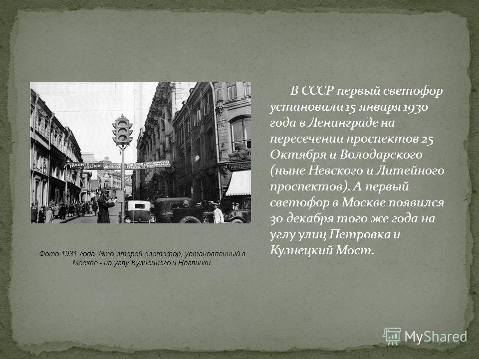 В России первый светофор был установлен в 1924 году Москве на пересечении улиц Кузнецкий мост и Петровка. С развитием техники постепенно внедрялось автоматическое управление. Так, в 1955 году в столице на Садовом кольце появилась первая «зелёная волн