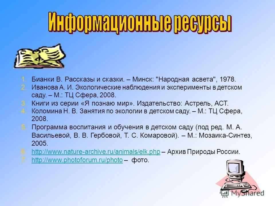 1.Бианки В. Рассказы и сказки. – Минск: