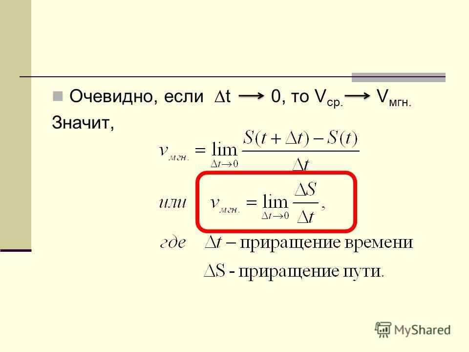 Очевидно, если t 0, то V ср. V мгн. Значит,