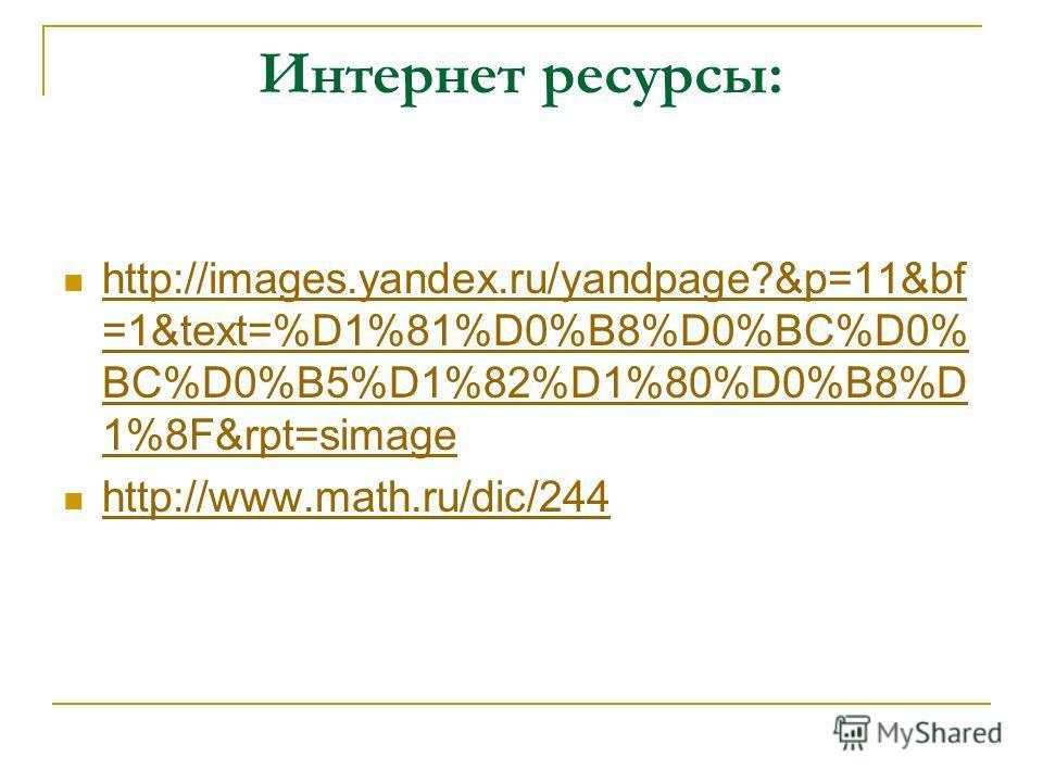 Интернет ресурсы: http://images.yandex.ru/yandpage?&p=11&bf =1&text=%D1%81%D0%B8%D0%BC%D0% BC%D0%B5%D1%82%D1%80%D0%B8%D 1%8F&rpt=simage http://images.yandex.ru/yandpage?&p=11&bf =1&text=%D1%81%D0%B8%D0%BC%D0% BC%D0%B5%D1%82%D1%80%D0%B8%D 1%8F&rpt=sim