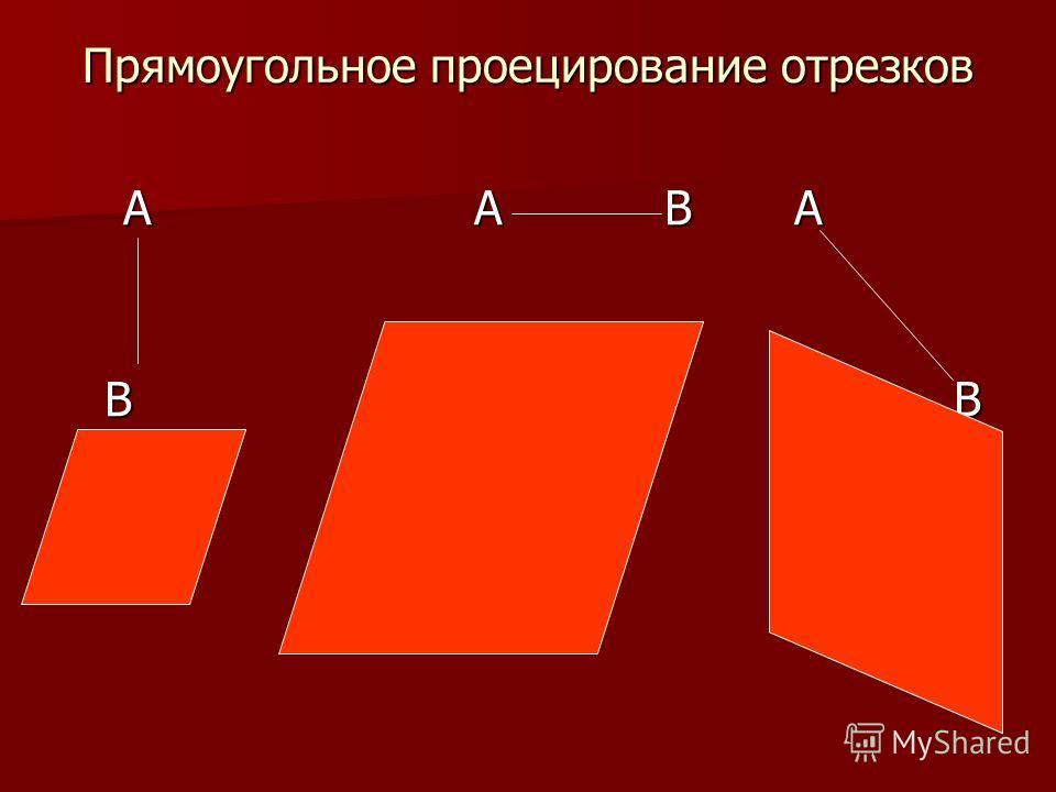 Прямоугольное проецирование отрезков А А В А А А В А В В В В