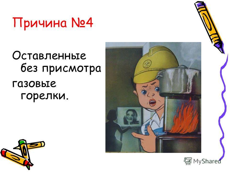 Причина 4 Оставленные без присмотра газовые горелки.
