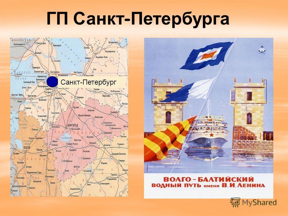 ГП Санкт - Петербурга Санкт-Петербург