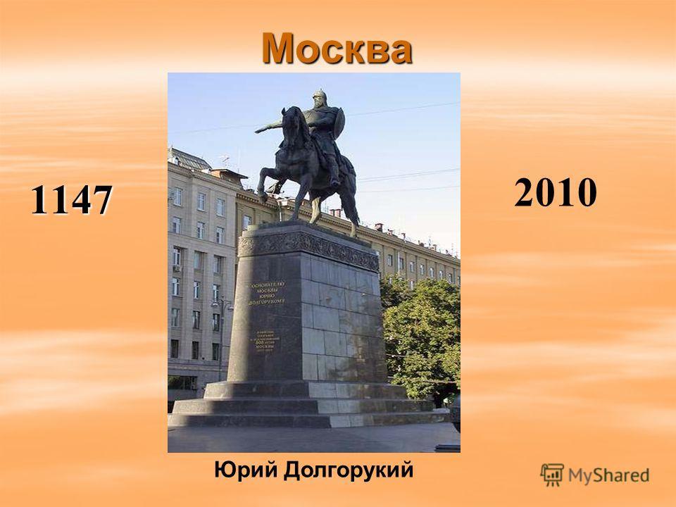 Москва1147 Юрий Долгорукий 2010