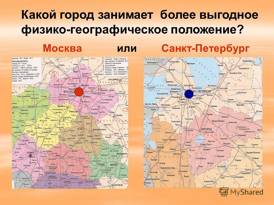 Москва илиСанкт-Петербург Какой город занимает более выгодное физико-географическое положение?