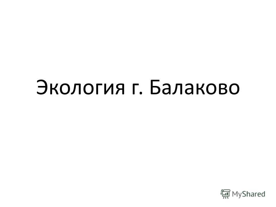 Экология г. Балаково