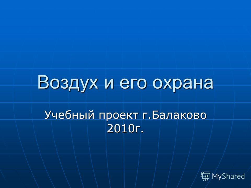Воздух и его охрана Учебный проект г.Балаково 2010г.