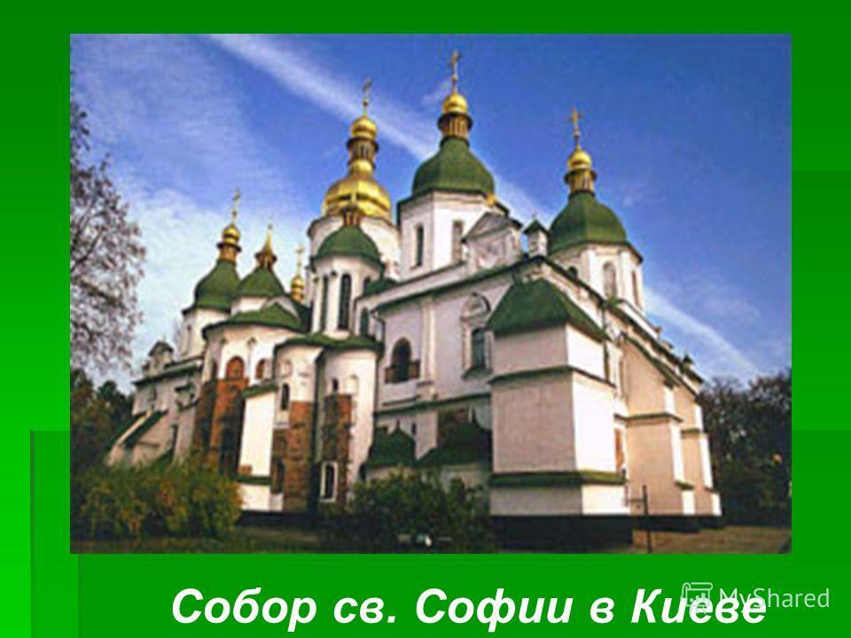 Собор св. Софии в Киеве