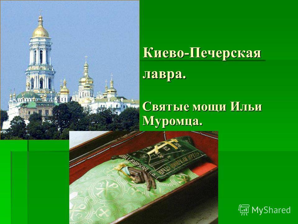 Киево-Печерская лавра. Святые мощи Ильи Муромца. Святые мощи Ильи Муромца.
