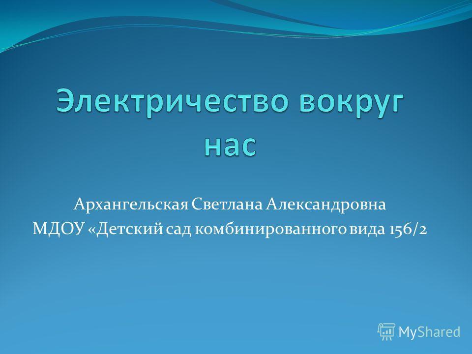 Архангельская Светлана Александровна МДОУ «Детский сад комбинированного вида 156/2