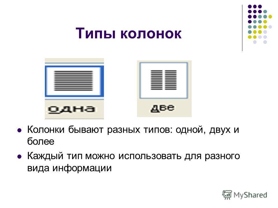 Типы колонок Колонки бывают разных типов: одной, двух и более Каждый тип можно использовать для разного вида информации