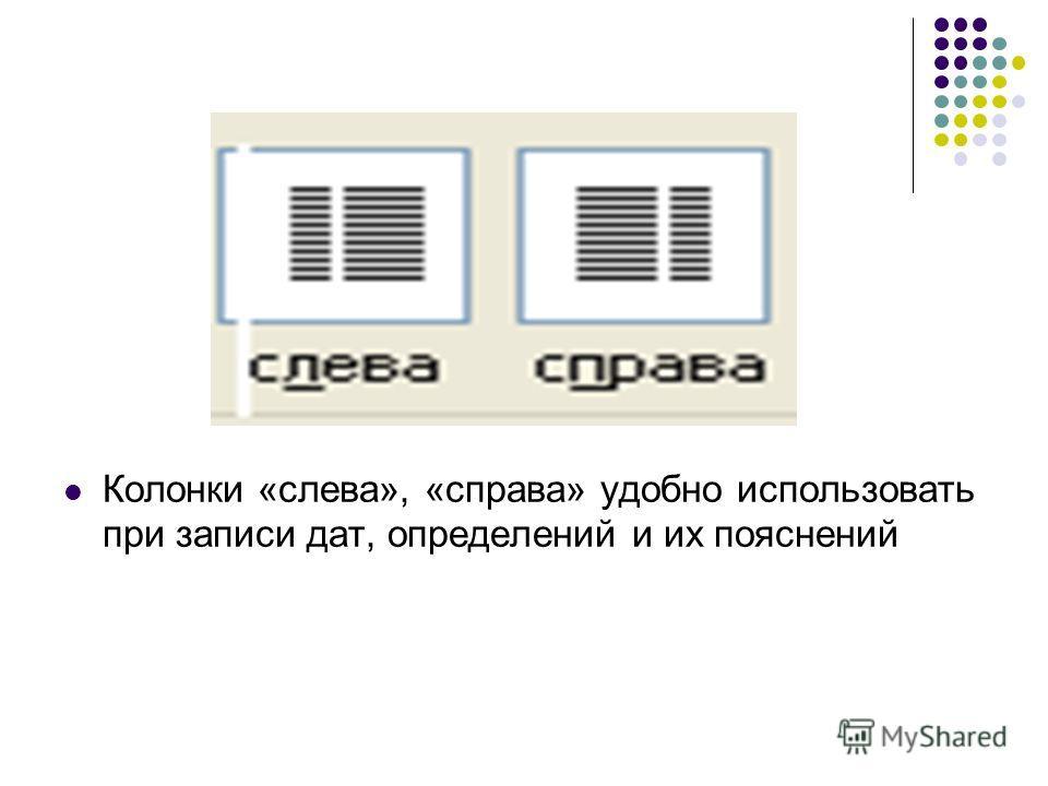 Колонки «слева», «справа» удобно использовать при записи дат, определений и их пояснений