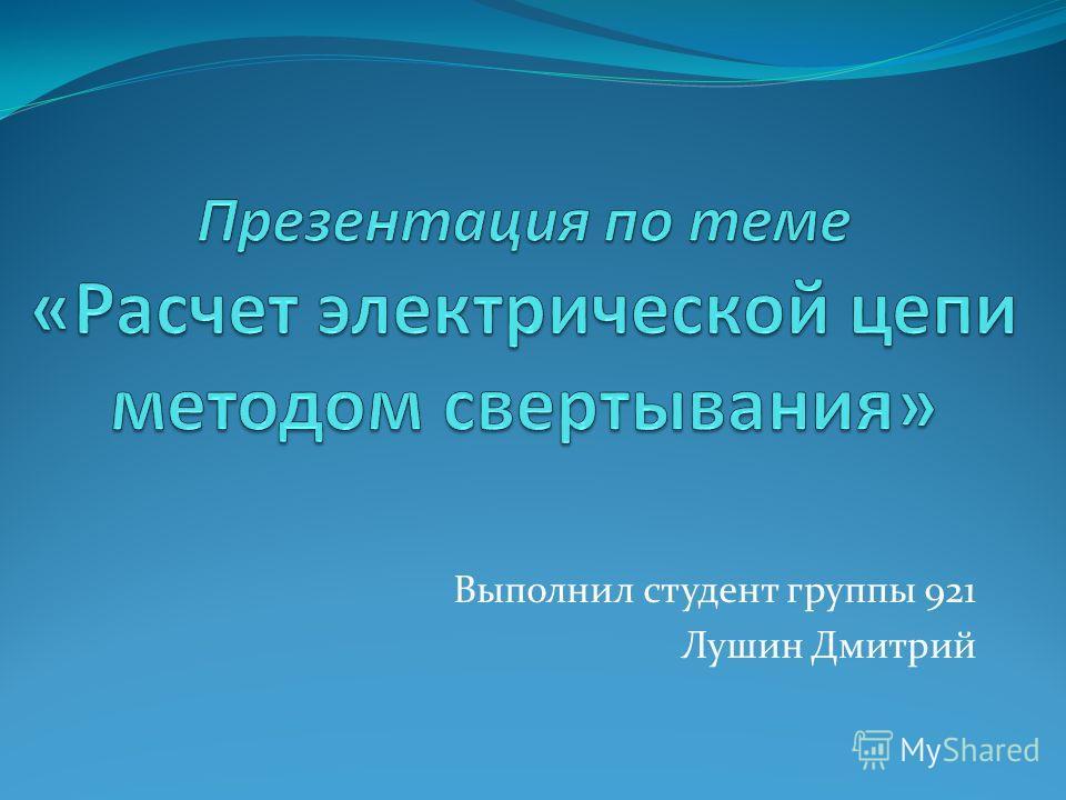 Выполнил студент группы 921 Лушин Дмитрий