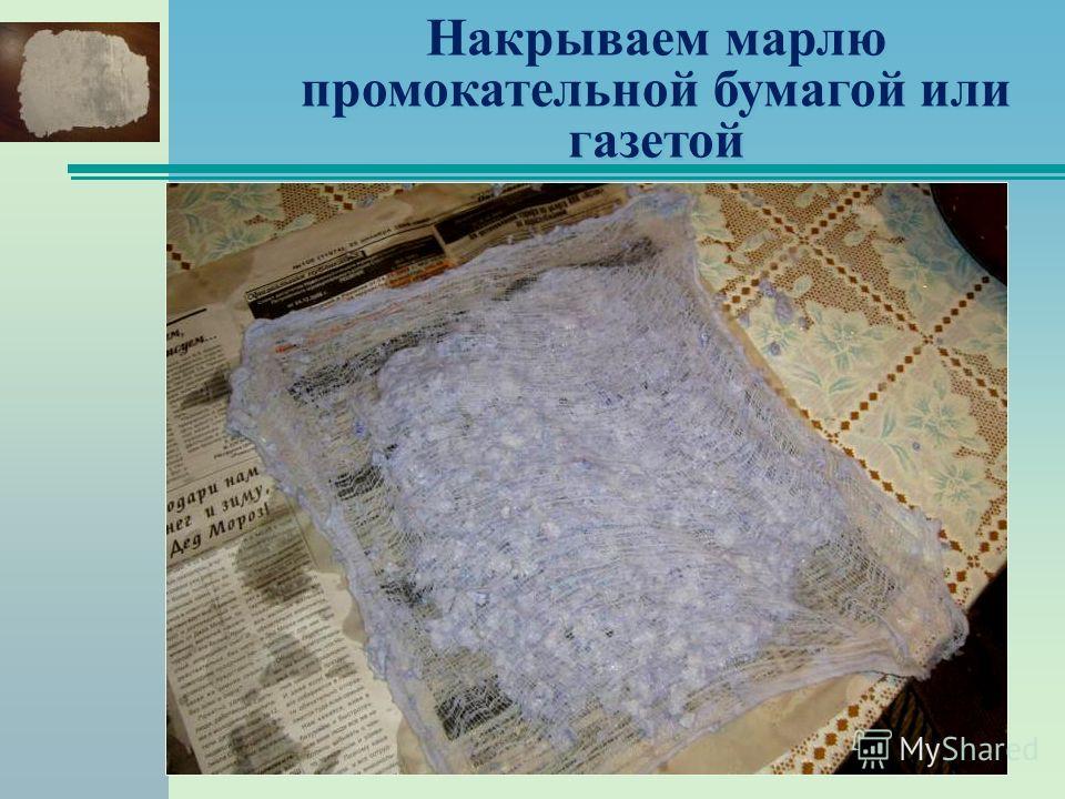 Накрываем марлю промокательной бумагой или газетой