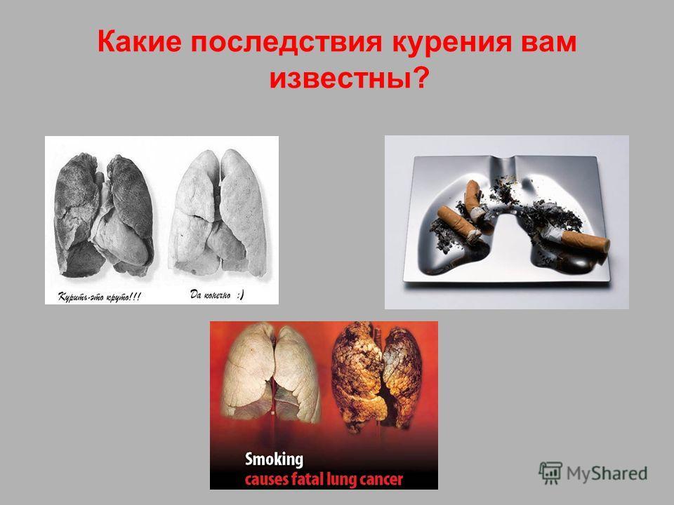Какие последствия курения вам известны?