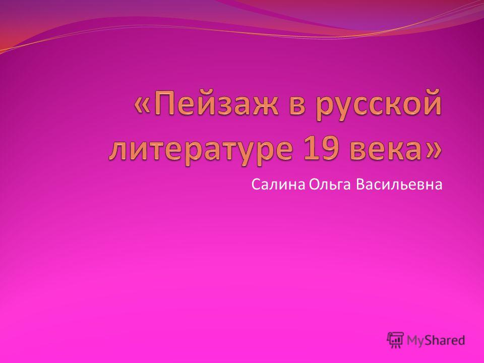 Салина Ольга Васильевна