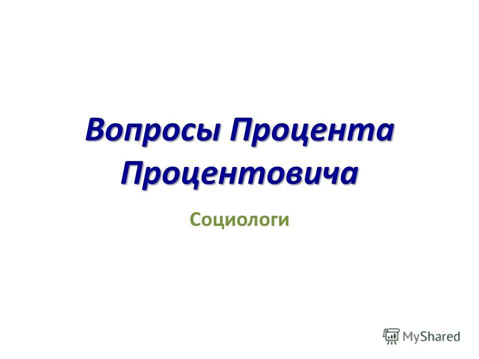 Вопросы Процента Процентовича Социологи