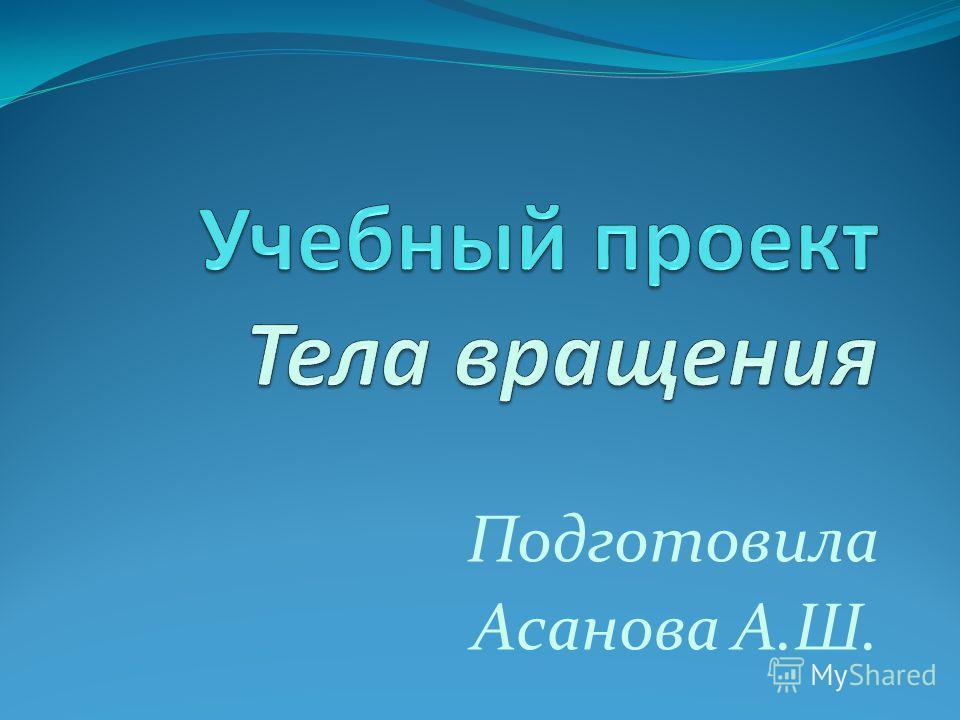 Подготовила Асанова А.Ш.