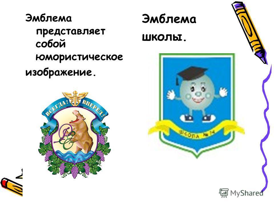 Эмблема представляет собой юмористическое изображение. Эмблема школы.
