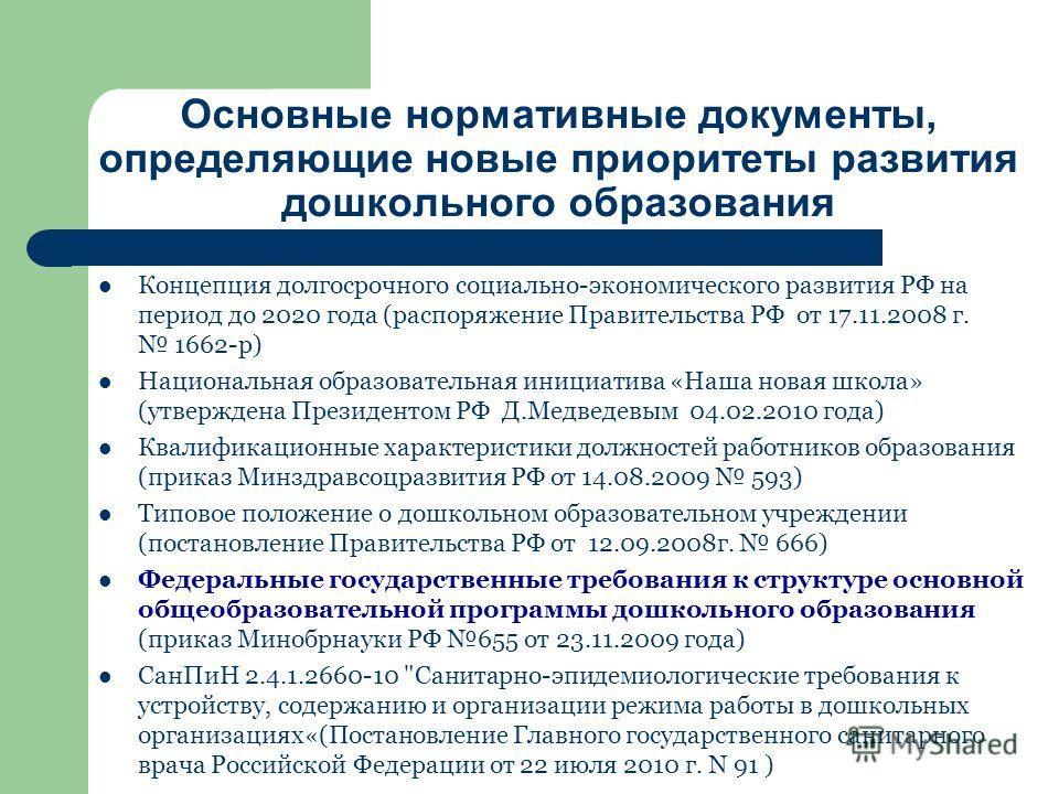 Основные нормативные документы, определяющие новые приоритеты развития дошкольного образования Концепция долгосрочного социально-экономического развития РФ на период до 2020 года (распоряжение Правительства РФ от 17.11.2008 г. 1662-р) Национальная об