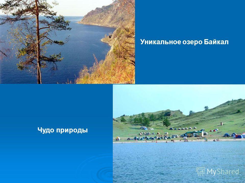 Уникальное озеро Байкал Чудо природы
