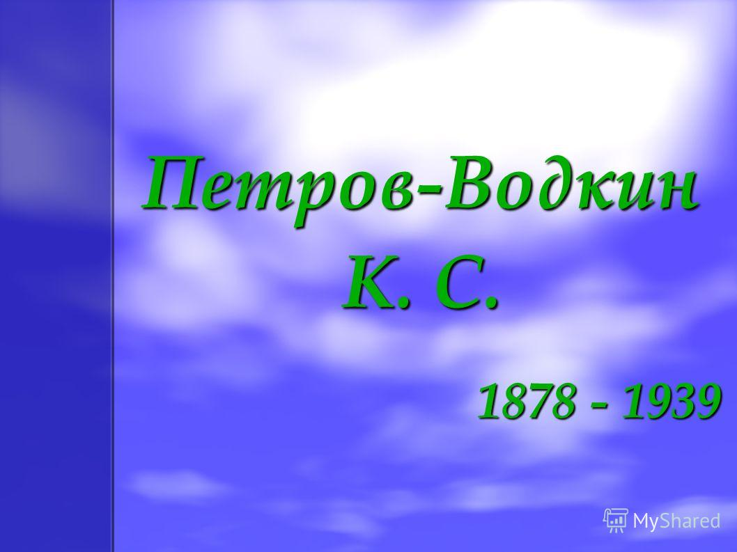 Петров-Водкин К. С. 1878 - 1939