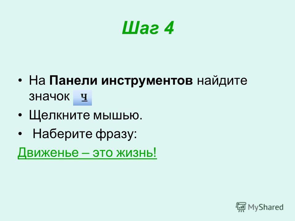 Шаг 4 На Панели инструментов найдите значок Щелкните мышью. Наберите фразу: Движенье – это жизнь!