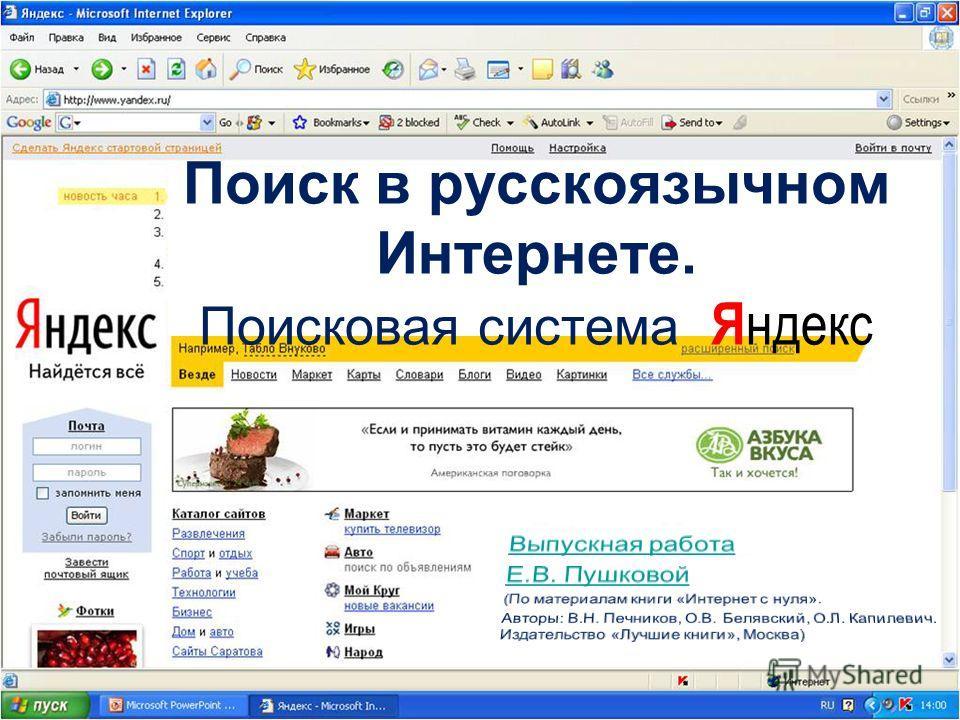 Поиск в русскоязычном Интернете. Поисковая система Я ндекс