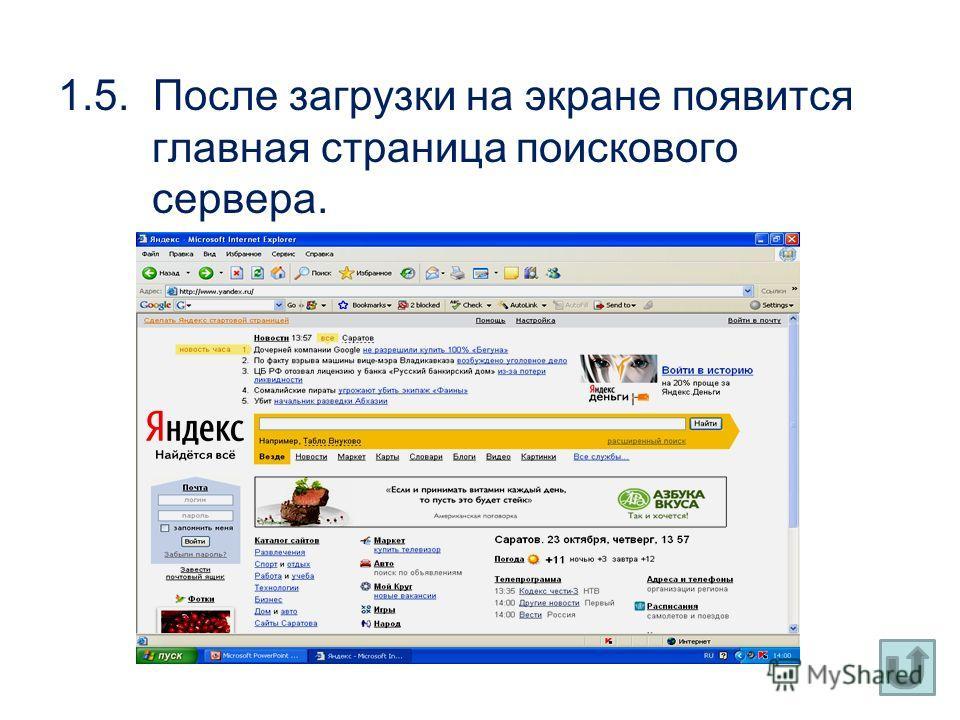 1.5. После загрузки на экране появится главная страница поискового сервера.