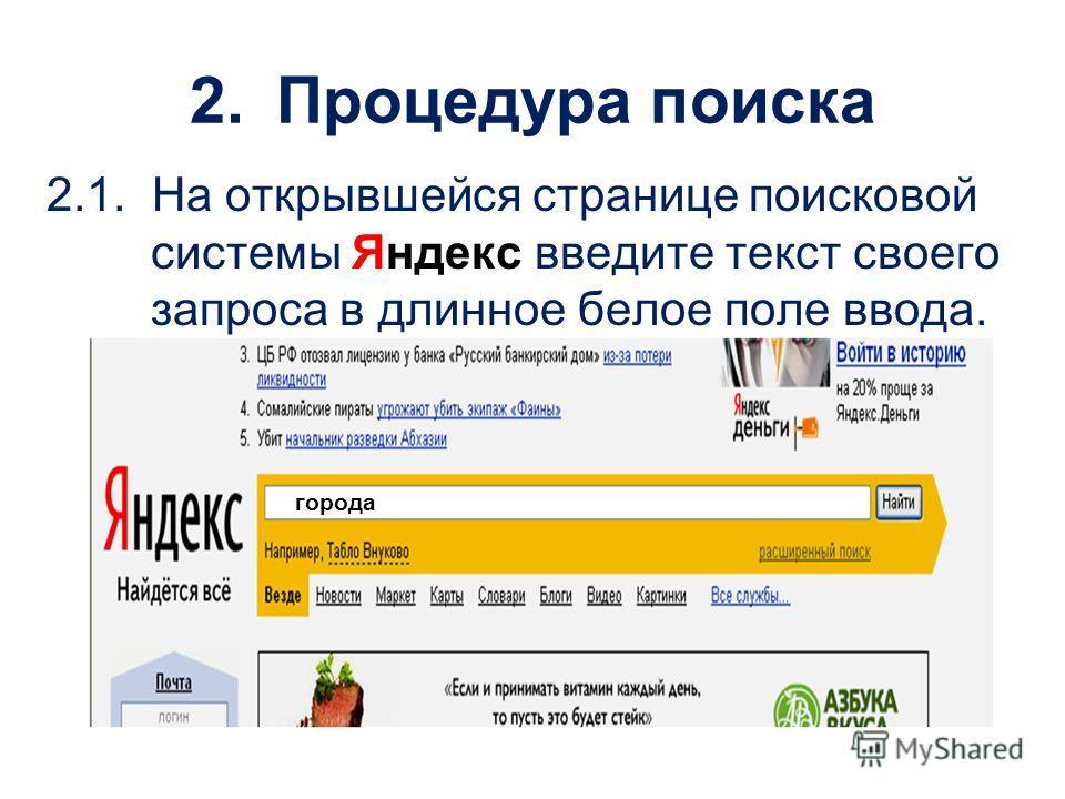 2.Процедура поиска 2.1. На открывшейся странице поисковой системы Яндекс введите текст своего запроса в длинное белое поле ввода. города