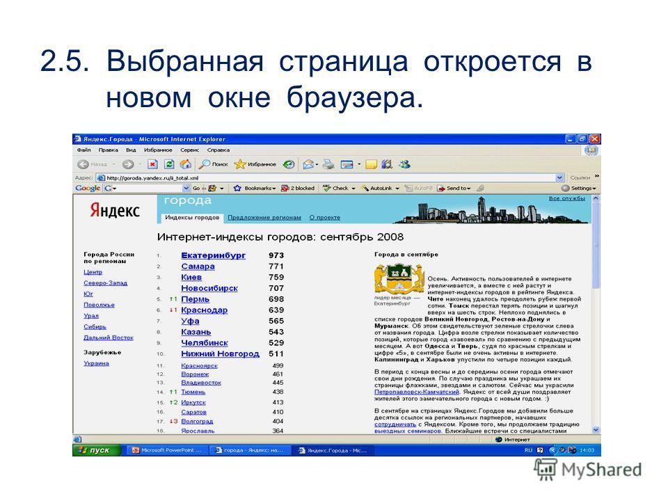 2.5. Выбранная страница откроется в новом окне браузера.