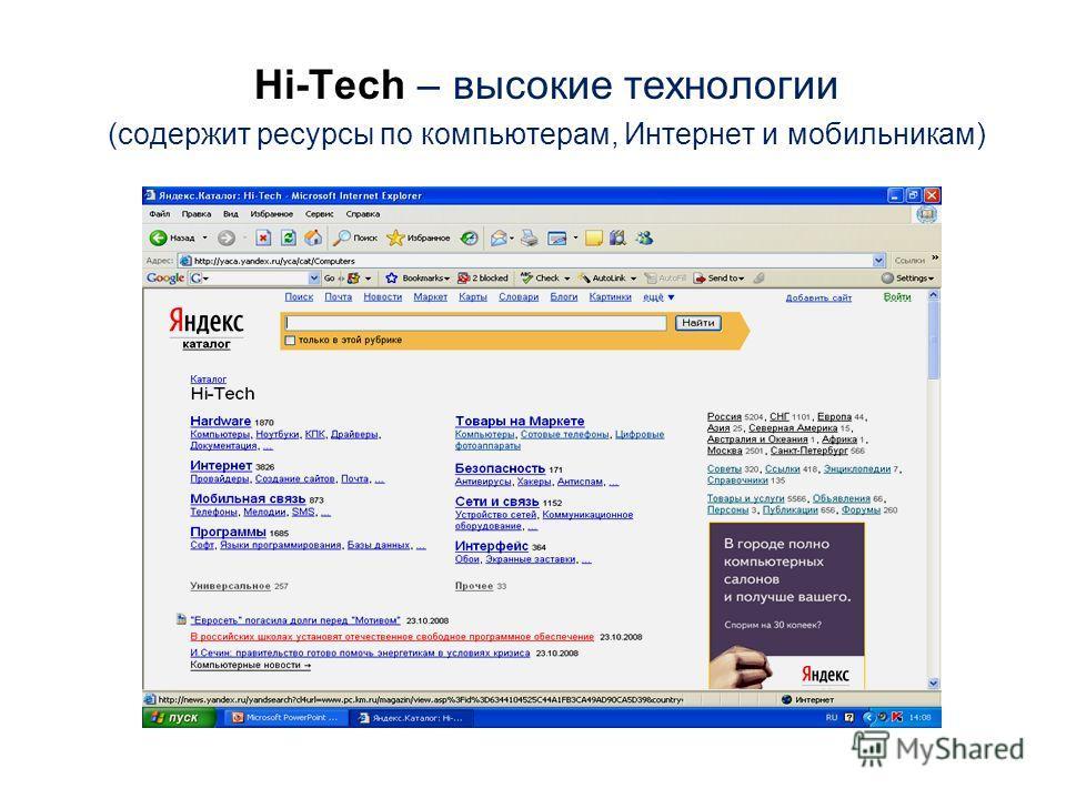 Hi-Tech – высокие технологии (содержит ресурсы по компьютерам, Интернет и мобильникам)