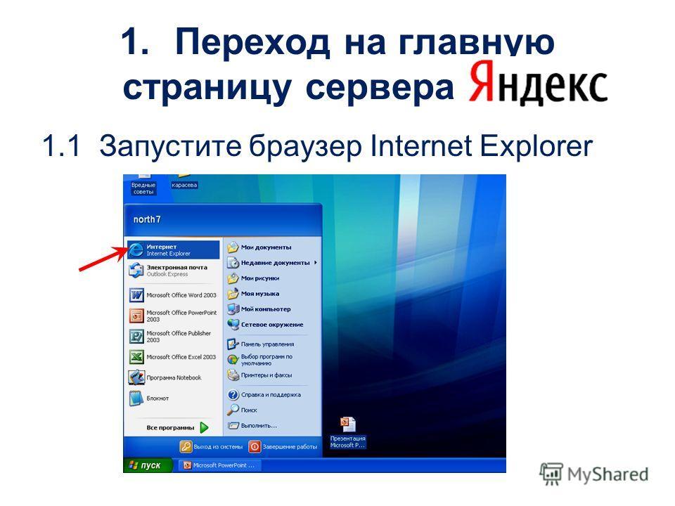 1.Переход на главную страницу сервера ----------- 1.1 Запустите браузер Internet Explorer