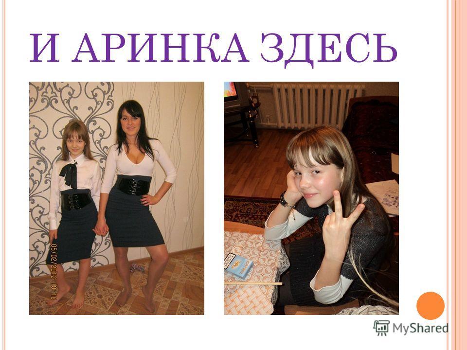 И АРИНКА ЗДЕСЬ