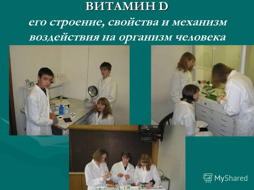 ВИТАМИН D его строение, свойства и механизм воздействия на организм человека