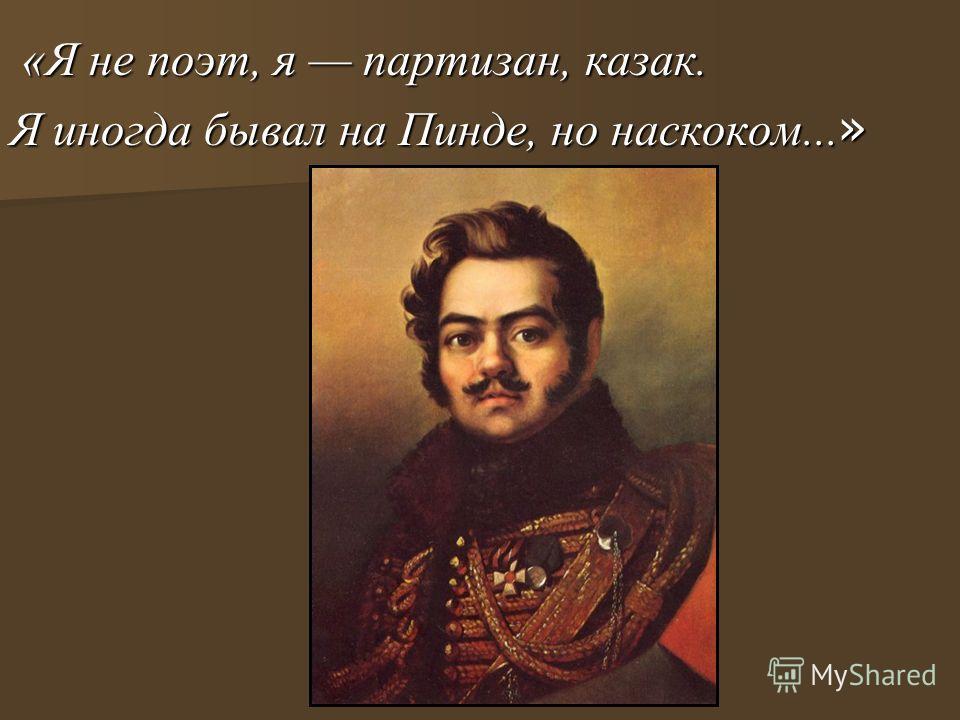 «Я не поэт, я партизан, казак. Я иногда бывал на Пинде, но наскоком...»