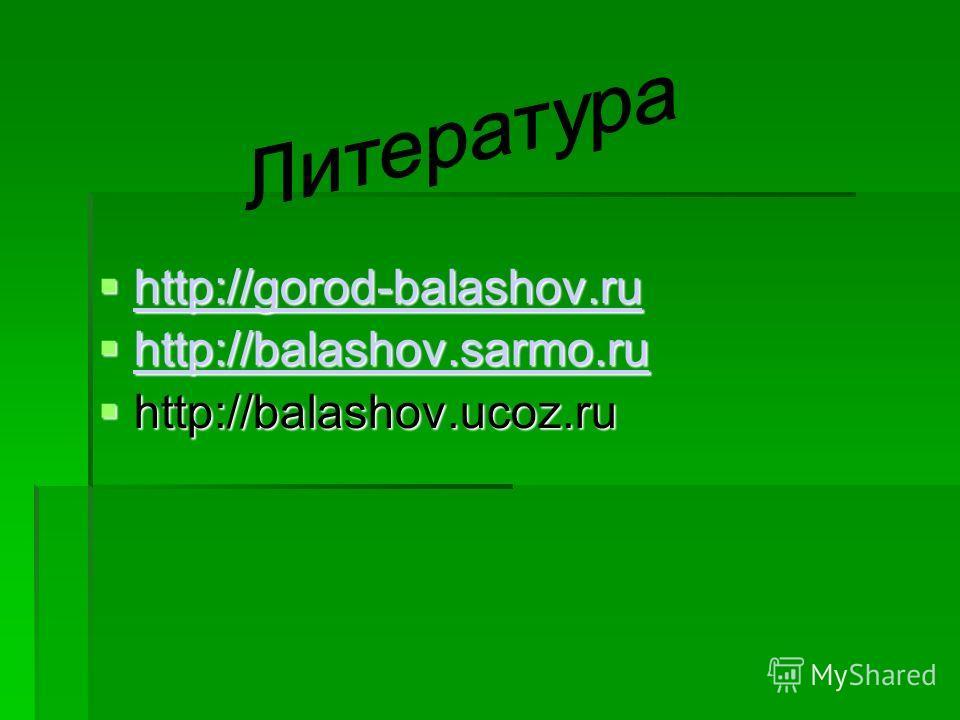 http://gorod-balashov.ru http://gorod-balashov.ru http://gorod-balashov.ru http://balashov.sarmo.ru http://balashov.sarmo.ru http://balashov.sarmo.ru http://balashov.ucoz.ru http://balashov.ucoz.ru
