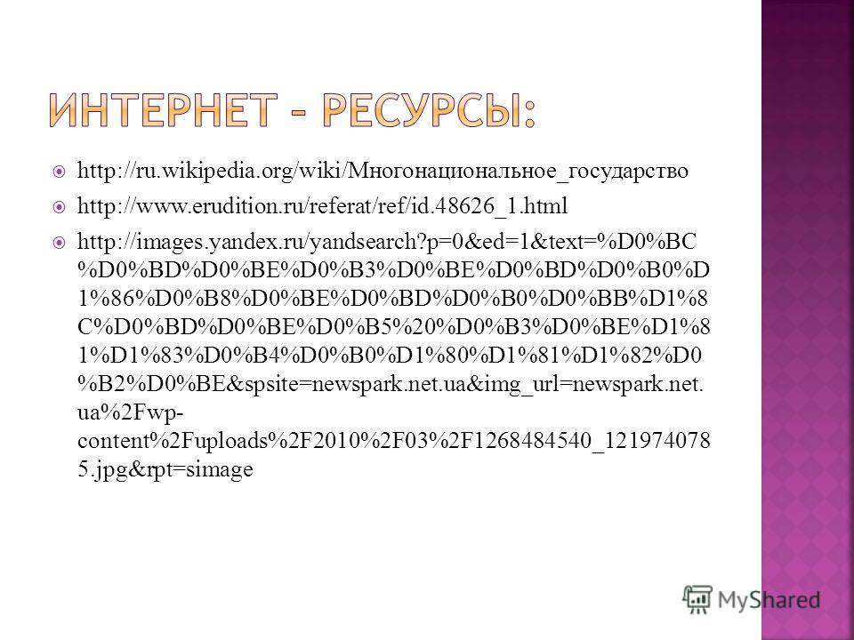http://ru.wikipedia.org/wiki/Многонациональное_государство http://www.erudition.ru/referat/ref/id.48626_1.html http://images.yandex.ru/yandsearch?p=0&ed=1&text=%D0%BC %D0%BD%D0%BE%D0%B3%D0%BE%D0%BD%D0%B0%D 1%86%D0%B8%D0%BE%D0%BD%D0%B0%D0%BB%D1%8 C%D0