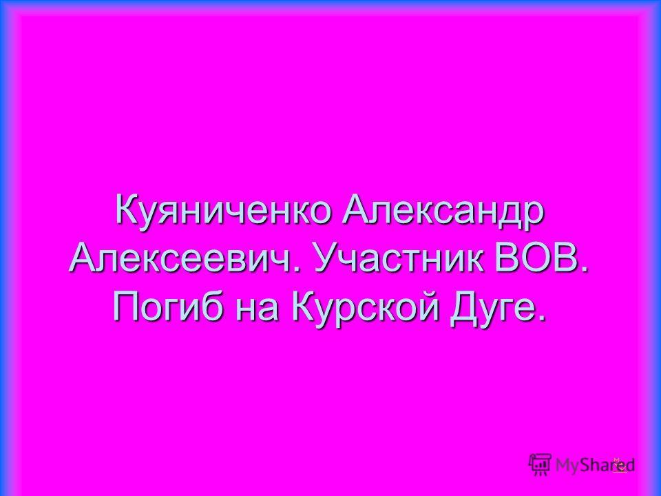 Куяниченко Александр Алексеевич. Участник ВОВ. Погиб на Курской Дуге.