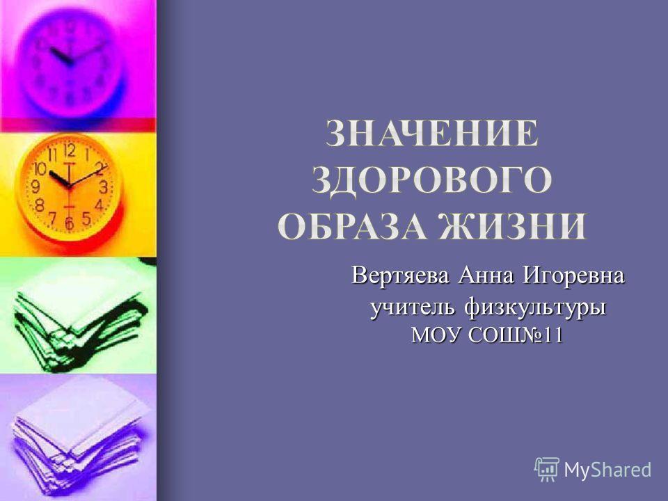 Вертяева Анна Игоревна учитель физкультуры МОУ СОШ11