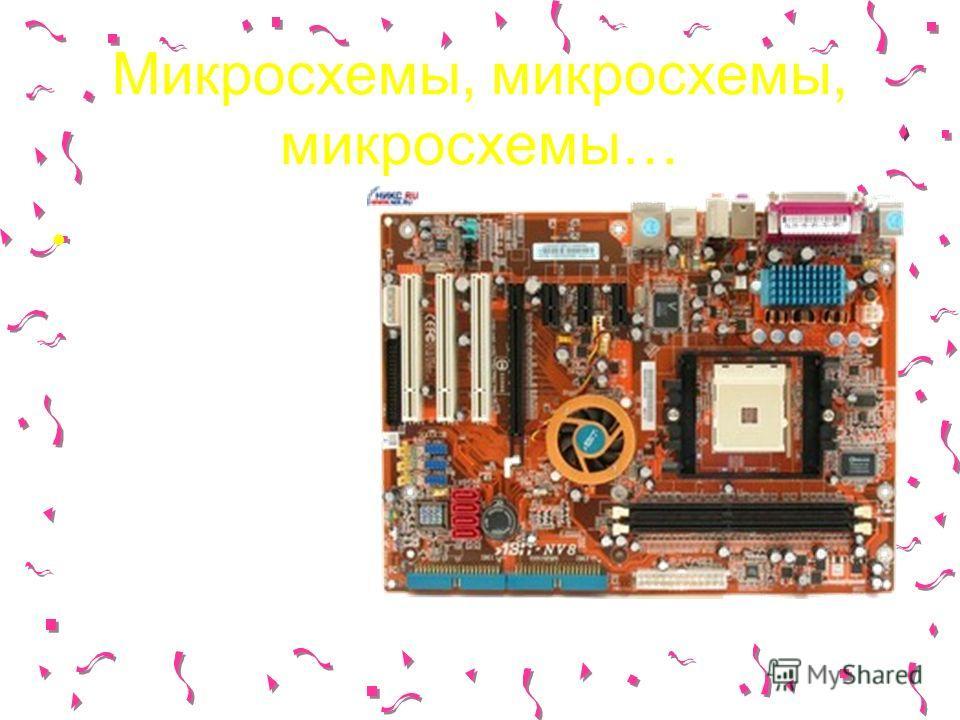 Микросхемы, микросхемы, микросхемы… Знаете ли вы, что как называется и для чего служит?