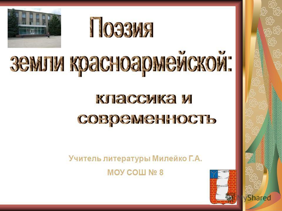 Учитель литературы Милейко Г.А. МОУ СОШ 8