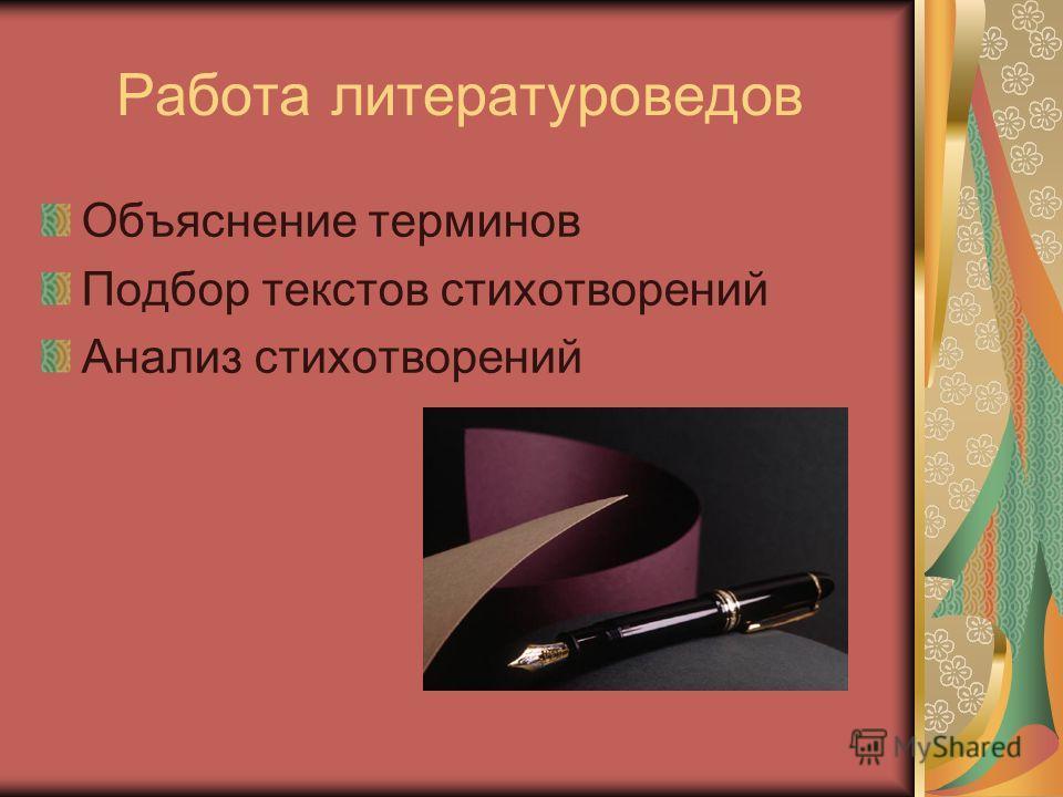 Работа литературоведов Объяснение терминов Подбор текстов стихотворений Анализ стихотворений
