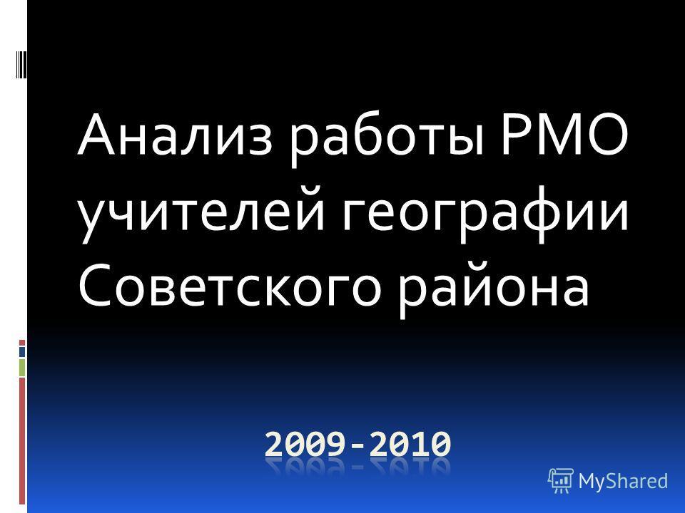 Анализ работы РМО учителей географии Советского района