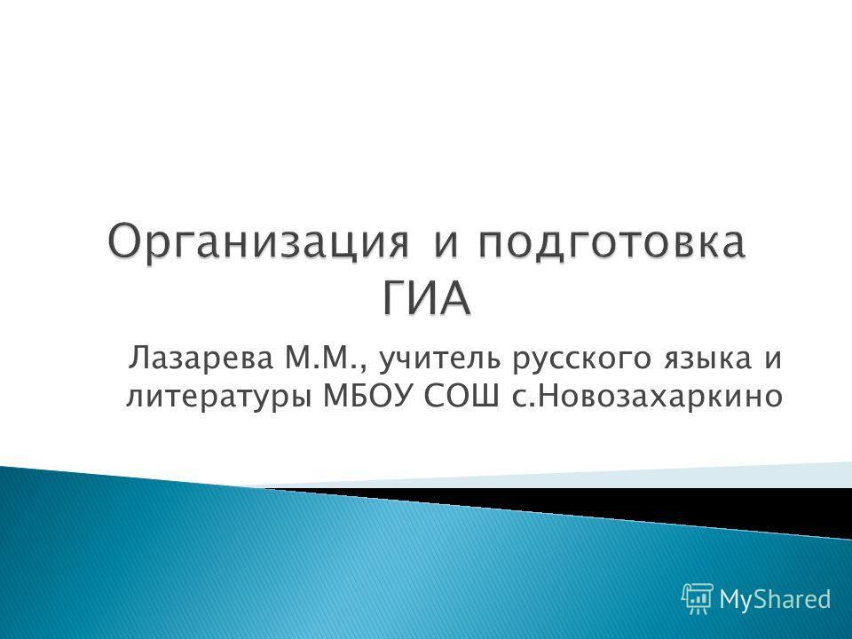 Лазарева М.М., учитель русского языка и литературы МБОУ СОШ с.Новозахаркино