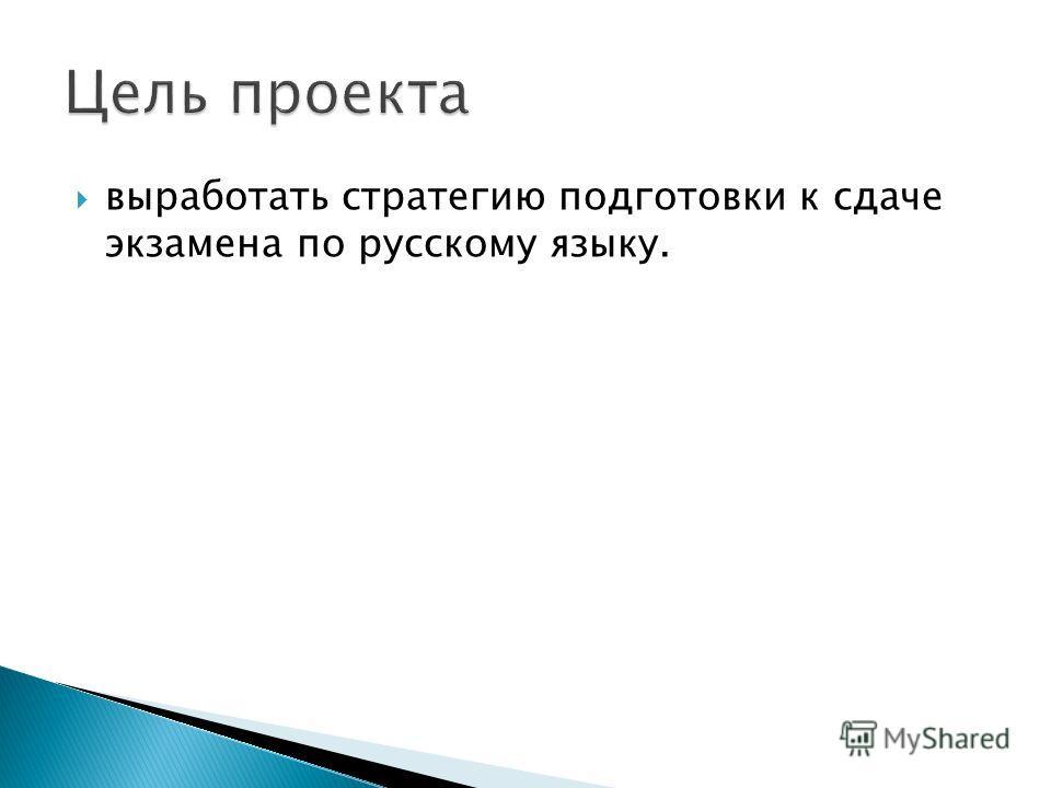 выработать стратегию подготовки к сдаче экзамена по русскому языку.